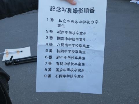 「平成30年石岡市成人式」 (11)