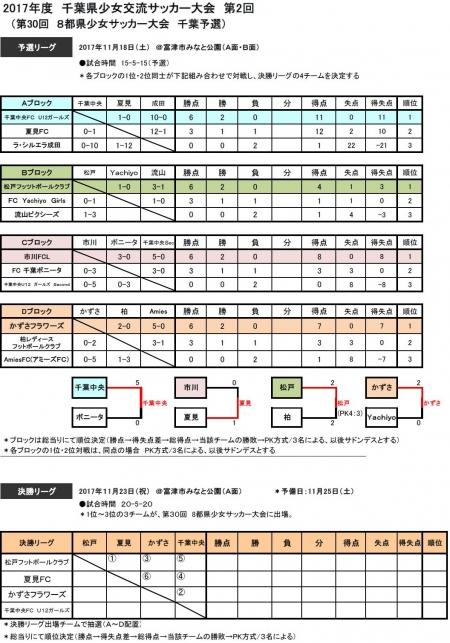 20171118-1.jpg
