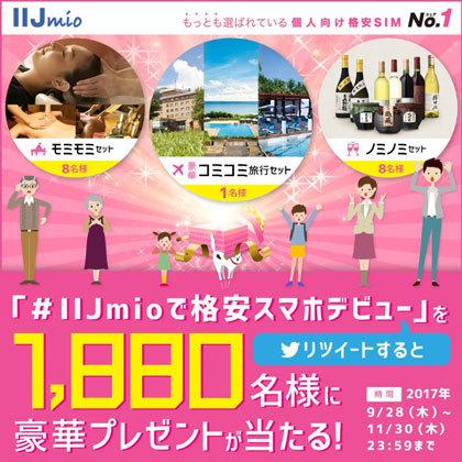 IIJmio秋の豪華コミコミプレゼントキャンペーン