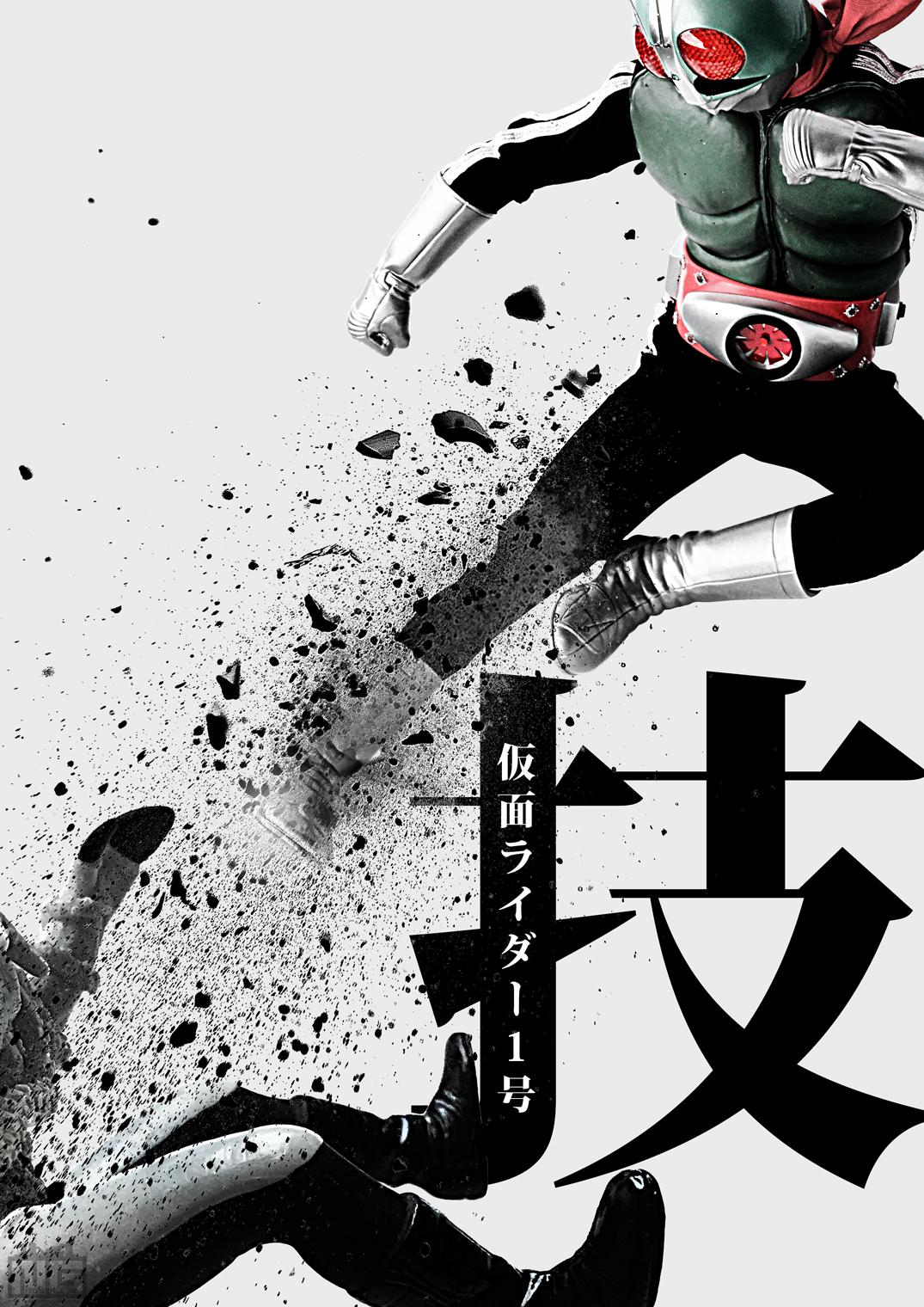 【デジラマ】技 -仮面ライダー1号-