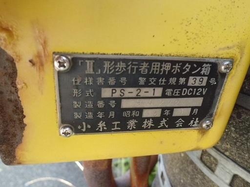 昭和64年製です