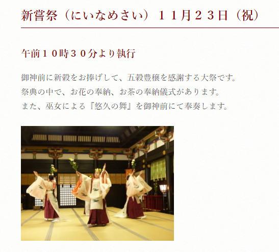 香取神宮新嘗祭