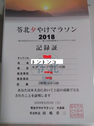 P_20181103_211448.jpg
