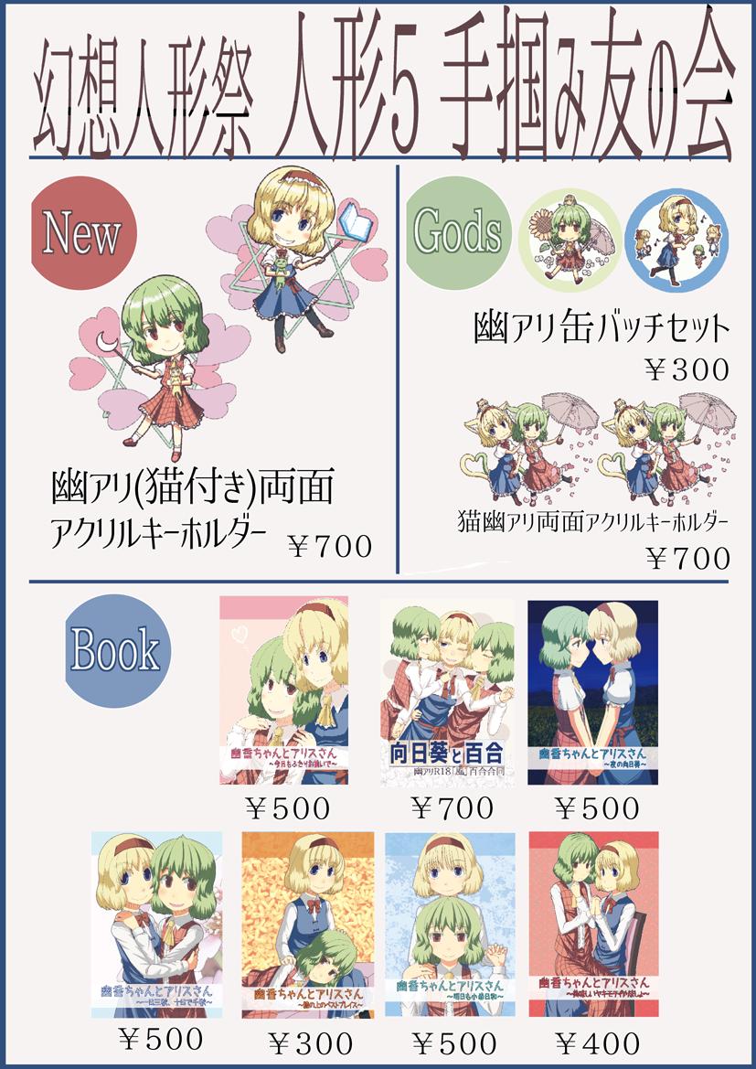 幻想人形01