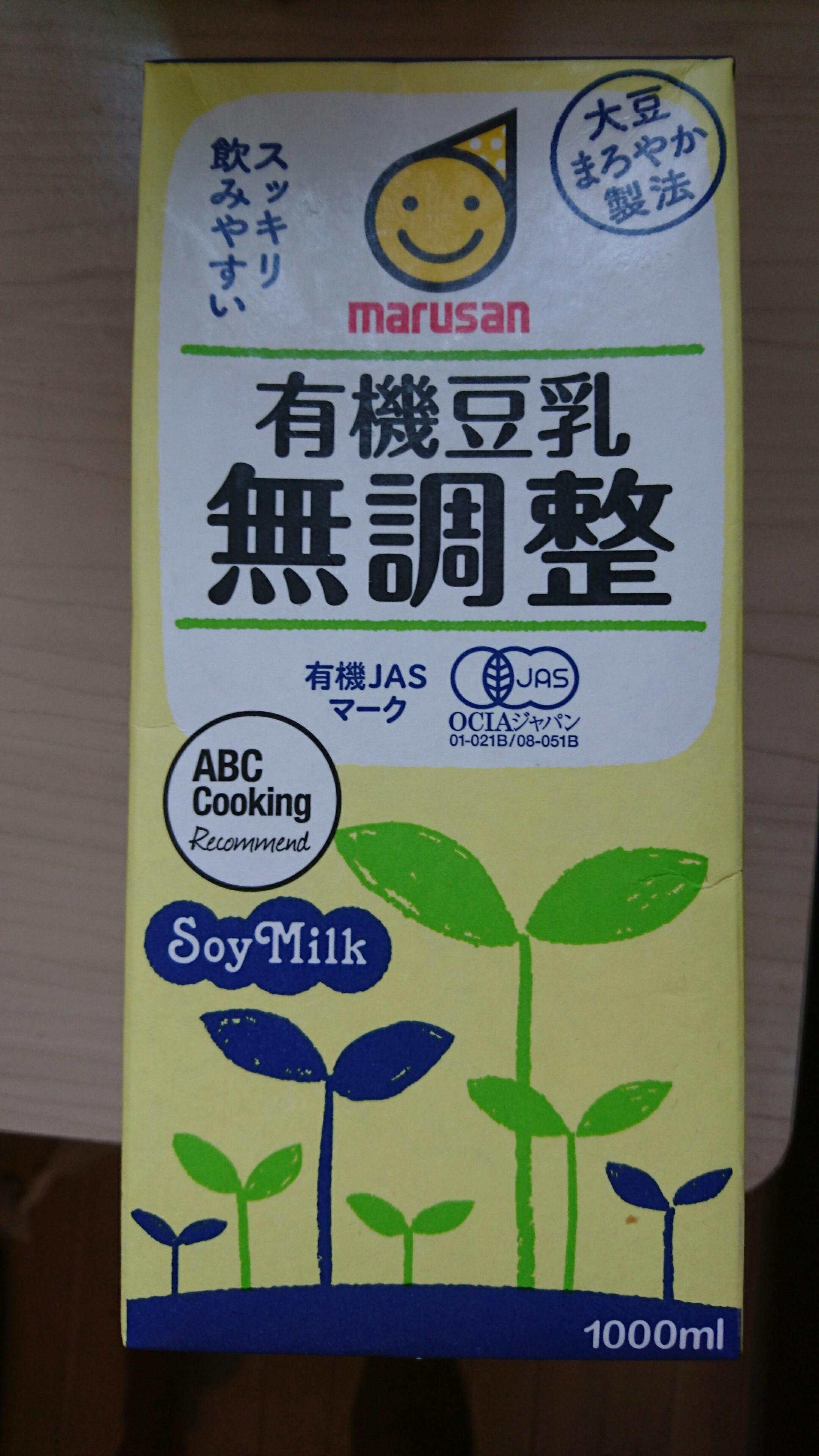 糖質制限に欠かせない豆乳!どれを買うべきか勝手にランキング!