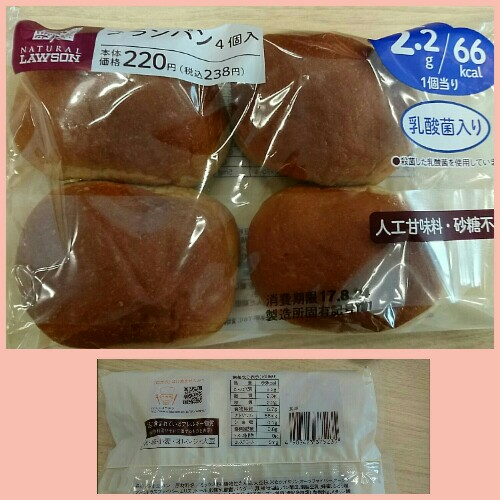 【 コンビニで糖質制限 】ローソン ブランパン・低糖質パンシリーズ・その他糖質オフ商品 まとめ