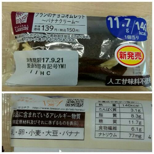 【コンビニで糖質制限】ローソン ブランのチョコオムレット~バナナクリーム~【糖質11.7g】を食べてみた感想!