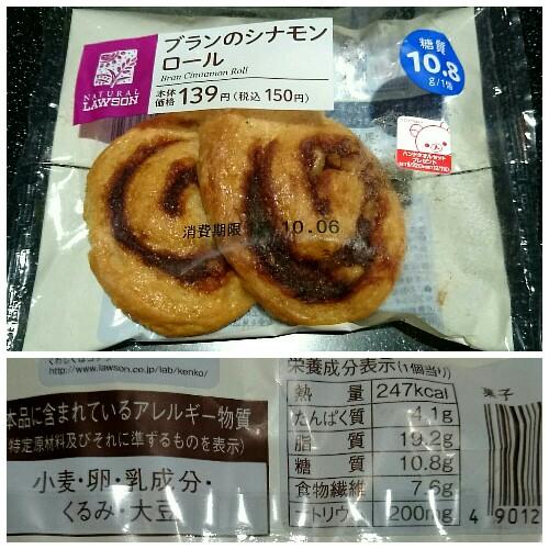 【コンビニで糖質制限】ローソン ブランのシナモンロール(糖質10.8g)を食べてみた感想!