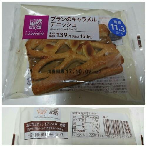 ローソン ブランのキャラメルデニッシュ(糖質11.3g)を食べてみた感想!【コンビニで糖質制限】