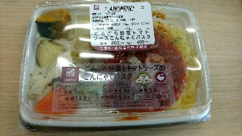 【コンビニで糖質制限】ナチュラルローソン  ごろごろ野菜とトマトソースのこんにゃくパスタ(糖質13.8g)を食べてみた感想!