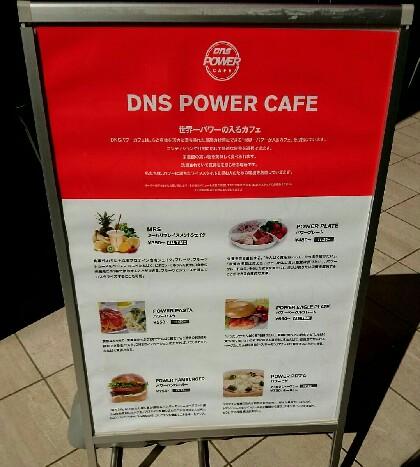 DNSパワーカフェで高タンパク低糖質なランチ♪【外食で糖質制限】