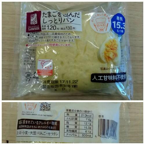 ローソン「たまごを包んだしっとりパン」(糖質15.3g)【コンビニで糖質制限】