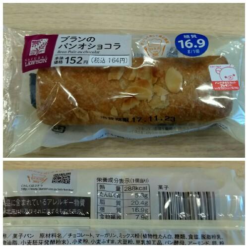 ローソン「ブランのパンオショコラ」(糖質16.9g)【コンビニで糖質制限】