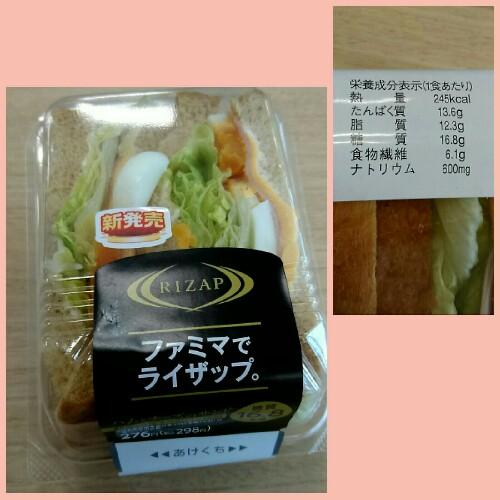 ファミマでライザップ!ハムとチーズのサンド(糖質16.8g) を食べてみた感想!  【コンビニで糖質制限】