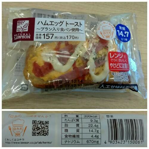 ローソン「ハムエッグトースト~ブラン入り食パン使用~」と「クロックムッシュ~ブラン入り食パン使用~」を食べてみた感想!