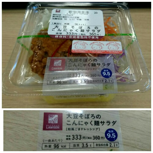 ローソン「大豆そぼろのこんにゃく麺サラダ(糖質9.5g)」を食べてみた感想!   【コンビニで糖質制限】