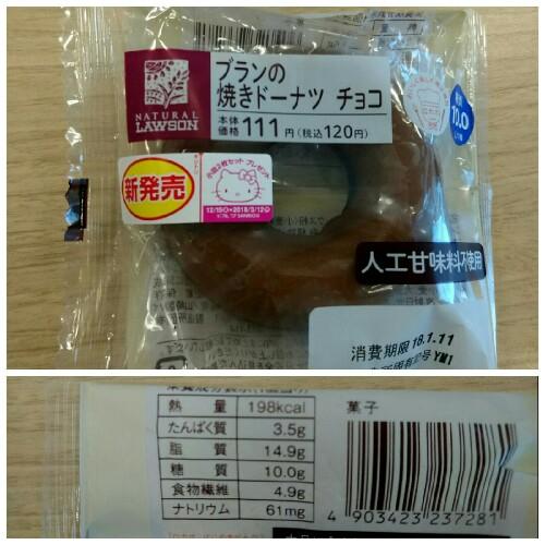 ローソン「ブランの焼きドーナツ  チョコ(糖質10.0g)」を食べてみた感想!   【コンビニで糖質制限】