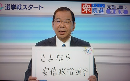 NHK 10月10日 志位ボード