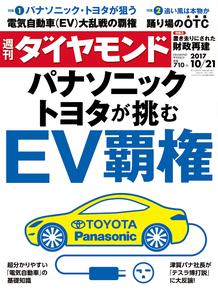 ダイヤモンド EV