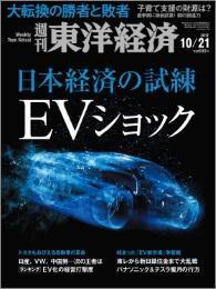東洋経済 EV