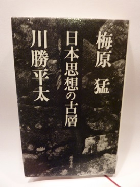 『日本思想の古層』