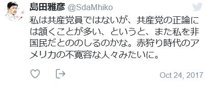 島田ツイッター2