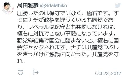 島田ツイッター1