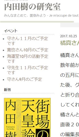 内田樹ブログ
