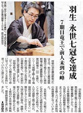 羽生永世7冠 20171206