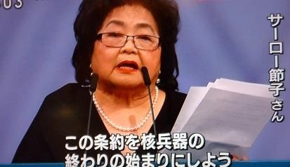 サーロ―節子さん NHK