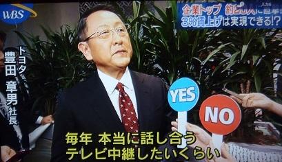 東京テレビ 豊田社長 賃上げ