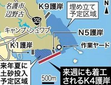 辺野古地図 琉球新報