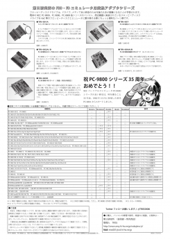 第三研究所FDD・FDエミュレータ用変換アダプタカタログ1710