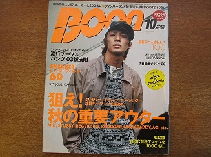 BOONなど2000年代の男性ファッション雑誌を買取 , 雑誌買取 札幌