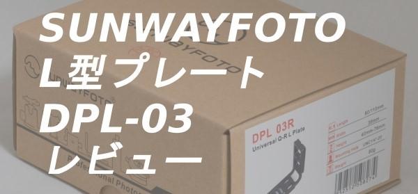 SUNWAYFOTO L型プレート DPL-03 アルカスイス互換