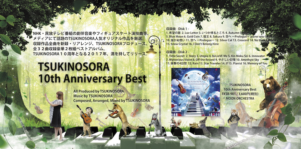 全曲試聴可 'TSUKINOSORA 10th Anniversary Best' Official Music Video公開!