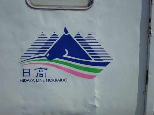 豊浦駅09