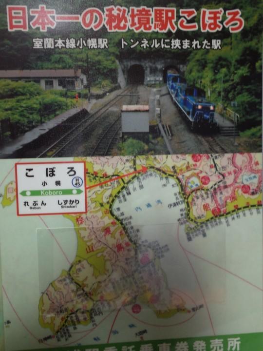 豊浦駅23