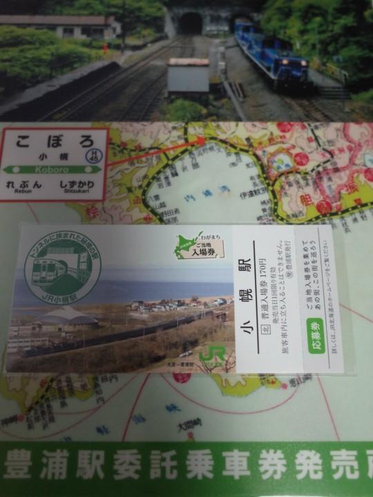 豊浦駅24
