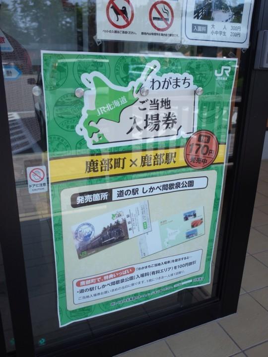 鹿部道の駅03