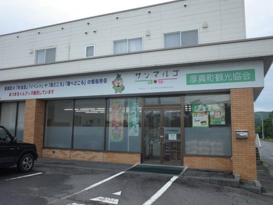 浜厚真駅15