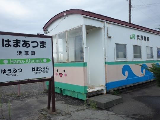 浜厚真駅16