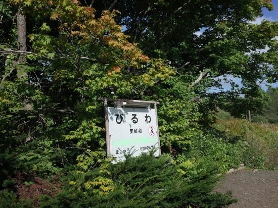 美留和駅01