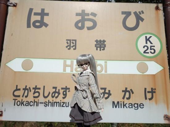 羽帯駅01