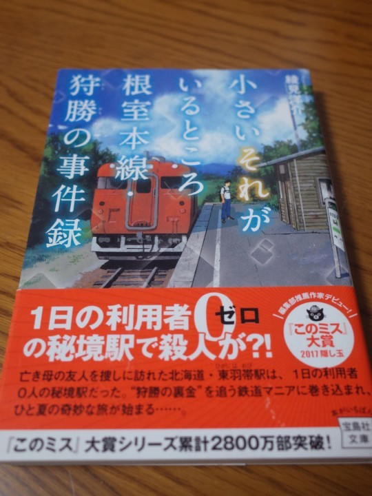 羽帯駅21