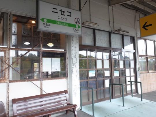 ニセコ駅01