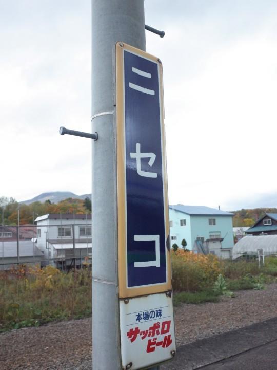 ニセコ駅04