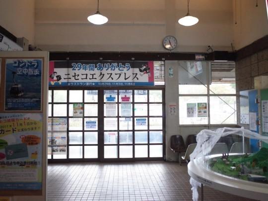 ニセコ駅07