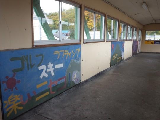 ニセコ駅11