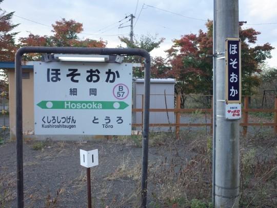 細岡駅05